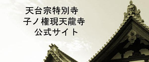 天台宗特別寺 子ノ権現天龍寺 公式サイト | Nenogongen Tenryuji